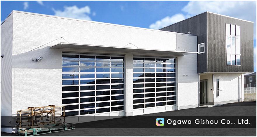 兵庫県加古郡稲美町にある株式会社 小川技硝(おがわぎしょう)は確かな製品と施工品質で安心・快適な住環境を提案致します。
