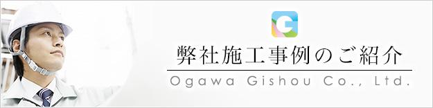 株式会社小川技硝 制作事例