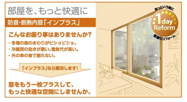 防音・断熱内窓「インプラス」