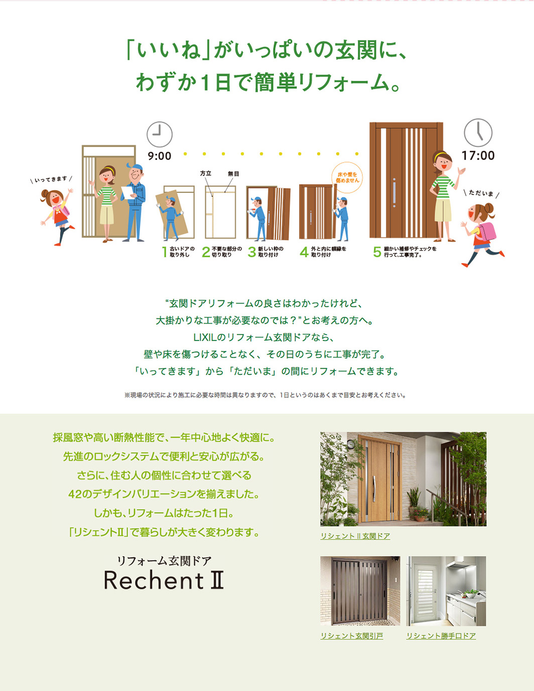1dayリフォーム リシェントII玄関ドア